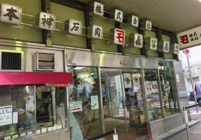 本神戸肉 森谷商店