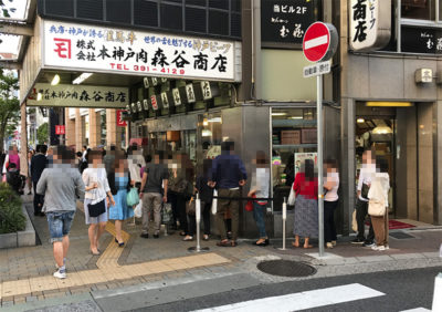 本神戸肉 森谷商店 夕方の行列