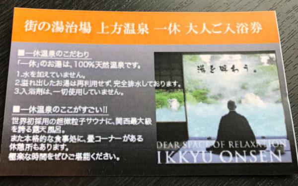 グランピング グランキャンピングパームガーデン舞洲 大阪市内初 エアストリーム キャンピングトレーラー 風呂 銭湯 一休