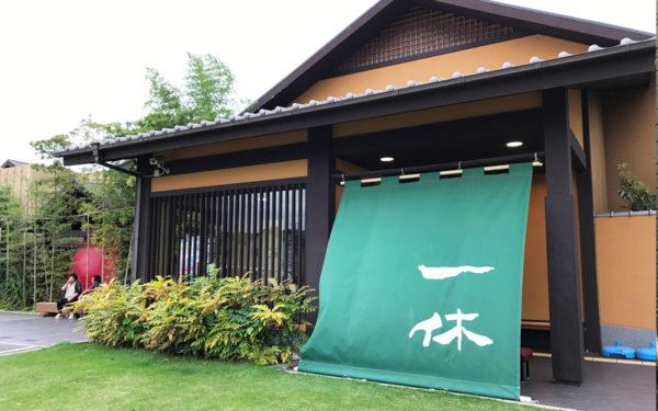 グランピング グランキャンピングパームガーデン舞洲 大阪市内初 エアストリーム キャンピングトレーラー 風呂 銭湯 一休 天然温泉