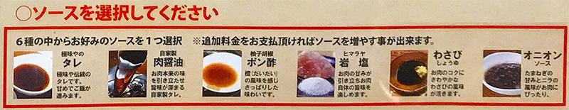 極味や ソース