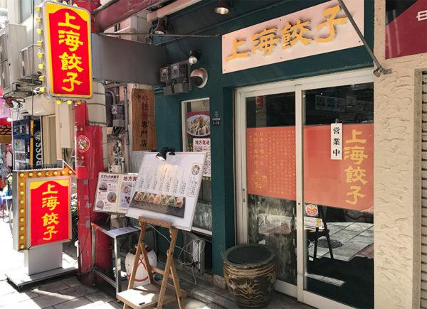 神戸 南京町 中華街 上海餃子 外観