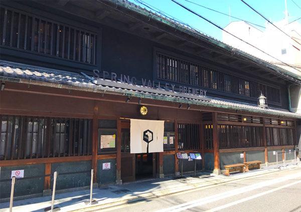 京都 町家 ブリュワリー クラフトビール スプリングバレーブルワリー京都 SVB京都