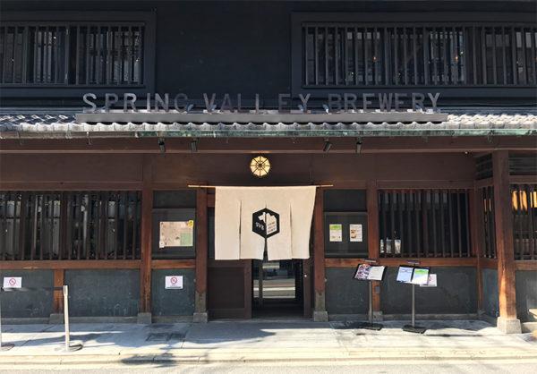 京都 町家 ブリュワリー クラフトビール スプリングバレーブルワリー京都 SVB京都 外観 正面