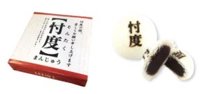 ウラマヨ 街デミー賞 福島 10月7日 忖度まんじゅう