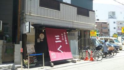 ウラマヨ 街デミー賞 福島 10月7日 ラーメン戦争 烈志笑魚油 麺香房 三く