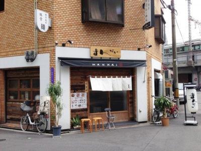 ウラマヨ 街デミー賞 福島 10月7日 ラーメン戦争 まんかい