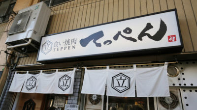 キャスト ここよりおいしいアレ アキナ 11月6日 野田 焼き肉 てっぺん