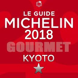 ミシュランガイド京都 2018年 まとめ 店舗一覧 一つ星獲得 掲載店 新規掲載