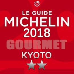 ミシュランガイド京都 2018年 まとめ 店舗一覧 二つ星獲得