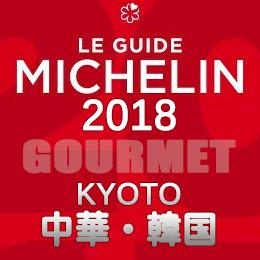 ミシュランガイド京都 2018年 まとめ ビブグルマン 中華料理 韓国料理