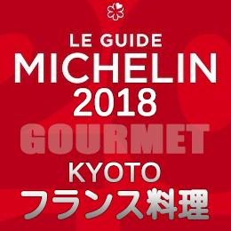 ミシュランガイド京都 2018年 まとめ ビブグルマン フランス料理 フレンチ