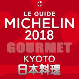 ミシュランガイド京都 2018年 まとめ 一覧 3つ星 2つ星 1つ星 ビブグルマン 日本料理