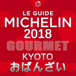 ミシュランガイド京都 2018年 まとめ 1つ星 ビブグルマン おばんざい