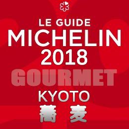 ミシュランガイド京都 2018年 まとめ 1つ星 ビブグルマン 蕎麦