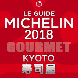 ミシュランガイド京都 2018年 まとめ 一つ星 寿司