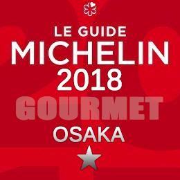 ミシュランガイド大阪 2018年 まとめ 一つ星