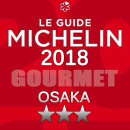 ミシュランガイド大阪 2018年 まとめ 三つ星