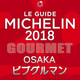 ミシュランガイド大阪 2018年 まとめ ビブグルマン 店舗一覧