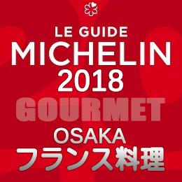 ミシュランガイド大阪 2018年 まとめ 一つ星 二つ星 フランス料理