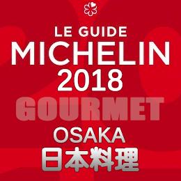 ミシュランガイド大阪 2018年 まとめ 一覧 3つ星 2つ星 1つ星 ビブグルマン 日本料理