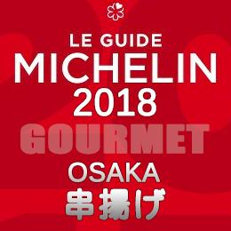 ミシュランガイド大阪 2018年 まとめ 一覧 一つ星 ビブグルマン 串揚げ