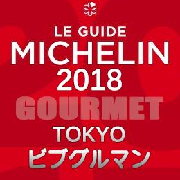 ビブグルマン ミシュランガイド東京 2018年版