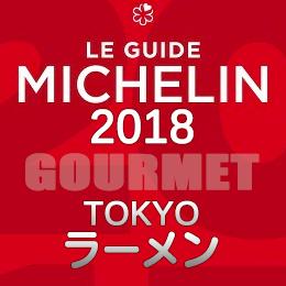ミシュランガイド東京2018 ラーメン 一つ星 ビブグルマン