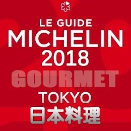 ミシュランガイド東京 2018年版 一覧 日本料理 ビブグルマン