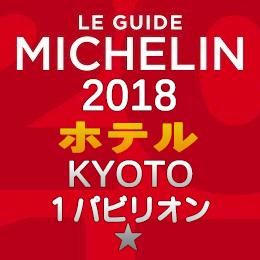 ミシュランガイド京都 2018年 ホテル 一覧 まとめ 1つ星 1パビリオン