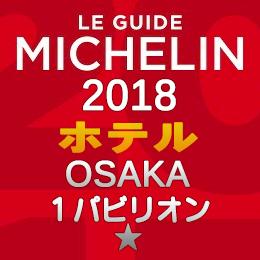 ミシュランガイド大阪 2018年 ホテル 一覧 まとめ 1つ星 1パビリオン