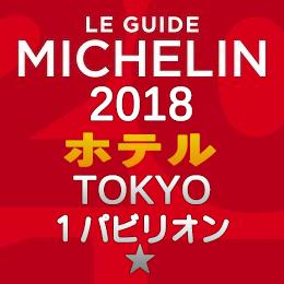 ミシュランガイド東京 2018年 ホテル 一覧 まとめ 1つ星 1パビリオン