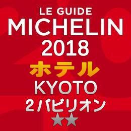 ミシュランガイド京都 2018年 ホテル 一覧 まとめ 2つ星 2パビリオン