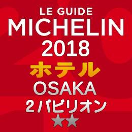 ミシュランガイド大阪 2018年 ホテル 一覧 まとめ 2つ星 2パビリオン