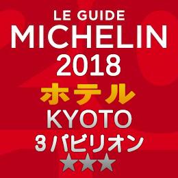 ミシュランガイド京都 2018年 ホテル 一覧 まとめ 3つ星 3パビリオン