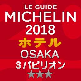 ミシュランガイド大阪 2018年 ホテル 一覧 まとめ 3つ星 3パビリオン
