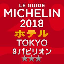 ミシュランガイド東京 2018年 ホテル 一覧 まとめ 3つ星 3パビリオン