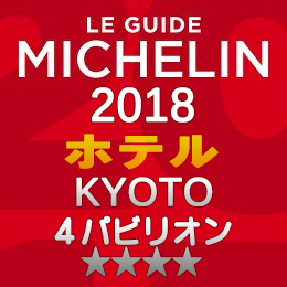 ミシュランガイド京都 2018年 ホテル 一覧 まとめ 4つ星 4パビリオン