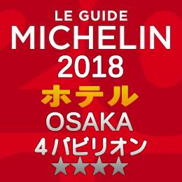 ミシュランガイド大阪 2018年 ホテル 一覧 まとめ 4つ星 4パビリオン