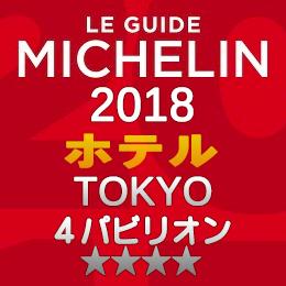 ミシュランガイド東京 2018年 ホテル 一覧 まとめ 4つ星 4パビリオン
