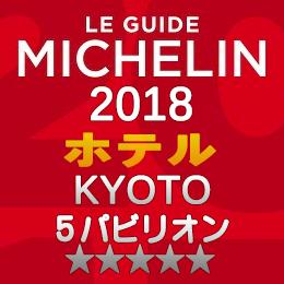 ミシュランガイド京都 2018年 ホテル 一覧 まとめ 5つ星 5パビリオン