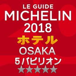 ミシュランガイド大阪 2018年 ホテル 一覧 まとめ 5つ星 5パビリオン