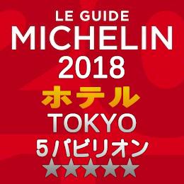 ミシュランガイド東京 2018年 ホテル 一覧 まとめ 5つ星 5パビリオン