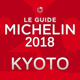 ミシュランガイド京都 2018年 まとめ 店舗一覧