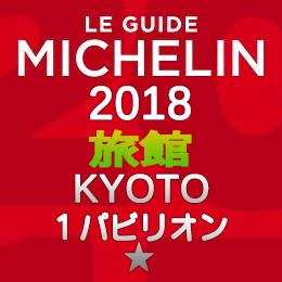 ミシュランガイド京都 2018年 旅館 一覧 まとめ 1つ星 1パビリオン