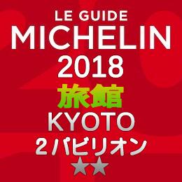 ミシュランガイド京都 2018年 旅館 一覧 まとめ 2つ星 2パビリオン