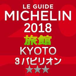 ミシュランガイド京都 2018年 旅館 一覧 まとめ 3つ星 3パビリオン