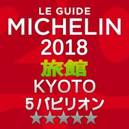 ミシュランガイド京都 2018年 旅館 一覧 まとめ 5つ星 5パビリオン