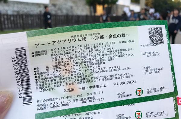 アートアクアリウム京都2017 セブンチケット 入場券 チケット