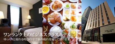 ほんわかテレビ ワケありサービス ホテルサーブ神戸アスタ 割引 ハゲ割り